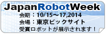 Japanrobotweek